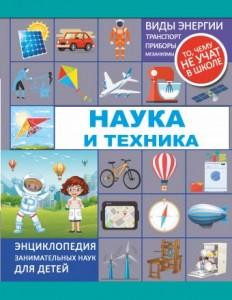 Наука и техника Энциклопедия Мерников Андрей 6+