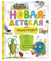 Новая детская энциклопедия Книга Бологова Валентина 0+
