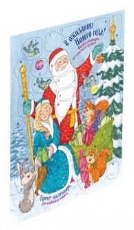 В ожидании нового года Адвент календарь для детей 6+