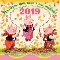Календарь на 2019 год Хрю хрю хрю всех я вас люблю Год свинки 0+