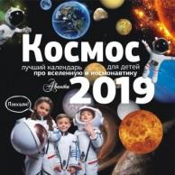 Календарь на 2019 год Космос 0+