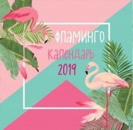 Календарь настенный на 2019 год Фламинго Коробкина Т 12+
