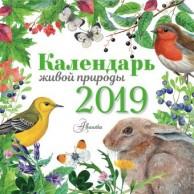 Календарь на 2019 год Календарь живой природы 0+
