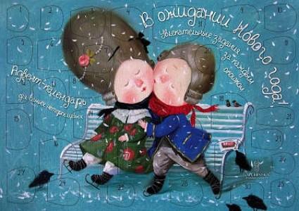 В ожидании нового года Адвент календарь Гапчинская 6+