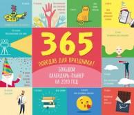 Календарь на 2019 год 365 поводов для праздника Голанцева А 12+