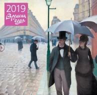 Времена года Шедевры мировой живописи календарь настенный на 2019 год 16+