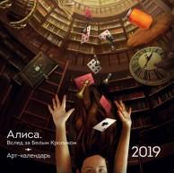 Календарь настенный 2019 года Алиса Вслед за Белым Кроликом Фасхутдинов Р 16+