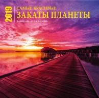 Самые красивые закаты планеты Календарь настенный на 2019 год Фасхутдинов Р 6+