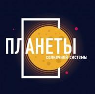 Календарь настенный на 2019 год Планеты Фасхутдинов Р 12+