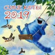 Календарь настенный на 2019 год Синие коты Фасхутдинов Р 6+
