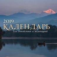 Календарь настенный на 2019 год Календарь для спокойствия и медитаций Фасхутдинов Р 16+