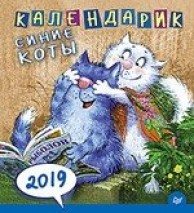 Календарик Синие коты 2019 год 16+