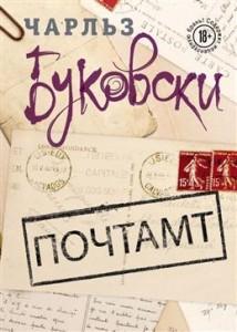 Почтамт Книга Буковски 18+
