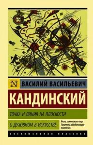 Точка и линия на плоскости О духовном в искусстве Книга Кандинский  Василий 12+