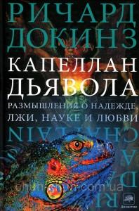 Капеллан дьявола размышление о надежде лжи науке и любви Книга Докинз Ричард 12+