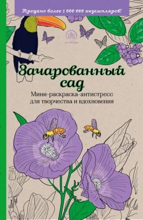 Раскраска Зачарованный сад Мини раскраска антистресс для ...