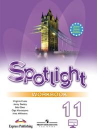 Английский язык Spotlight Английский в фокусе 11 класс Рабочая тетрадь Афанасьева ОВ 12+