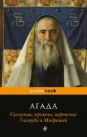 Агада сказания притчи изречения Талмуда и Мидрашей Книга Яновская 16+