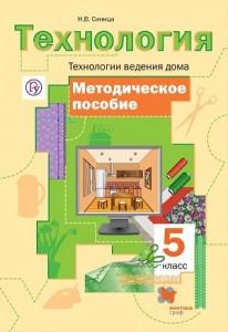 Технология Технологии ведения дома 5 класс Методическое пособие Синица НВ