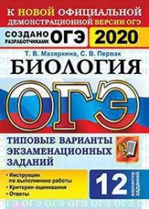 ОГЭ 2020 Биология Типовые варианты экзаменационных заданий 12 вариантов Пособие Мазяркина ТВ