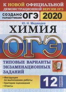 ОГЭ 2020 Химия Типовые варианты экзаменационных заданий 12 вариантов  Пособие Медведев ЮН