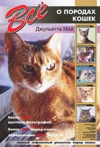 Все о породах кошек Справочник Мей