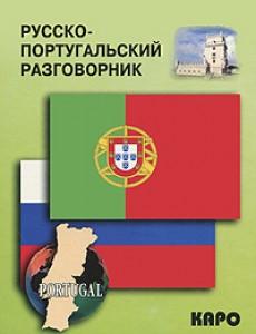 Русско португальский разговорник Справочное пособие Копыл 5-9925-0060-8
