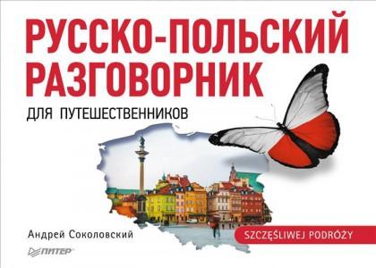 Русско польский разговорник для путешественников Пособие Соколовский