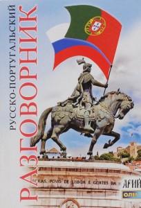 Русско португальский разговорник Справочное пособие Вронская