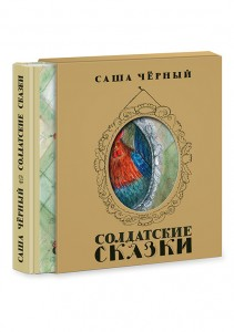 Солдатские сказки Книга Черный 16+