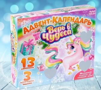 Адвент календарь Happy Valley Верь в чудеса с игрушками пони 4361070