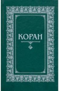 Коран Перевод с арабского и комментарий МН О Османова Зеленый Книга Раимов ИС 16+
