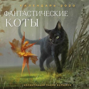 Календарь настенный на 2020 год Фантастические коты 16+