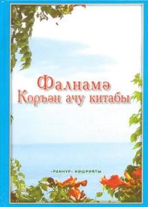 Коран арабском и татарском языках Книга Салман Фарид Хайдар