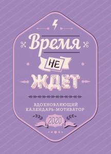 Мотиватор Время не ждет Настенный календарь постер на 2020 год 315х440 мм 12+