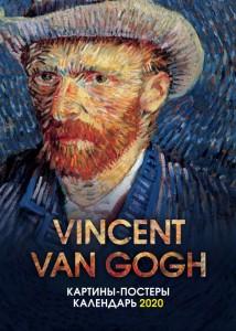 Ван Гог Календарь настенный постер на 2020 год 315х440 мм 12+
