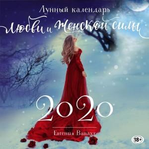 Лунный календарь любви и женской силы на 2020 год 18+