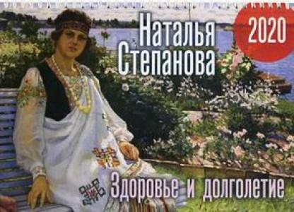 Календарь Здоровье и долголетие на 2020 год Календарь Степанова Наталья 16+