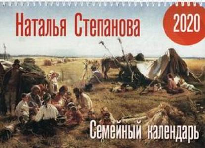 Календарь Семейный на 2020 год Календарь Степанова Наталья 16+