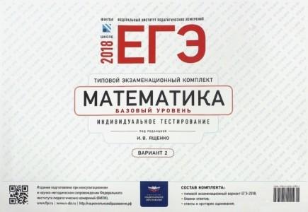 Математика ЕГЭ 2018 Типовой экзаменационный комплект Индивидуальное тестирование Вариант 2 Базовый уровень Пособие Ященко ИВ