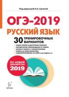 ОГЭ 2019 Русский язык 30 тренировочных вариантов по демоверсии 2019 года 9 класс Учебное пособие Сенина НА