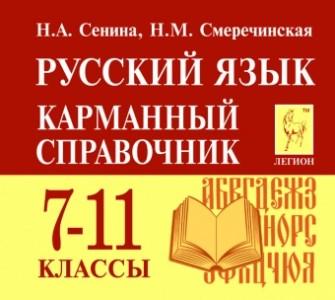 Русский язык Карманный справочник 7-11 классы Учебное пособие Сенина НА