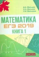 ЕГЭ 2019 Математика Книга 1 с ответами Учебное пособие + приложение Мальцев ДА