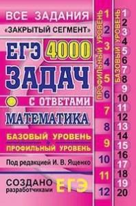 ЕГЭ 2019 Математика 4000 задач с ответами Все задания Закрытый сегмент Базовый и профильный уровни Пособие Ященко ИВ