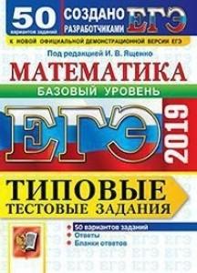 ЕГЭ 2019 Математика Типовые тестовые задания 50 вариантов Базовый уровень Пособие Ященко ИВ