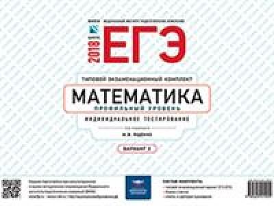 Математика ЕГЭ 2018 Типовой экзаменационный комплект Индивидуальное тестирование Вариант 2 Профильный уровень Пособие Ященко ИВ
