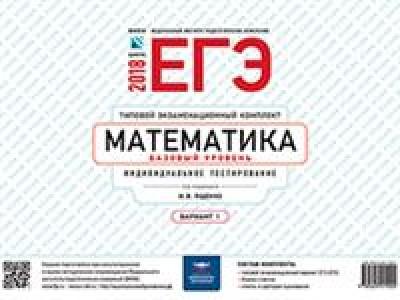 Математика ЕГЭ 2018 Типовой экзаменационный комплект Индивидуальное тестирование Вариант 1 Базовый уровень Пособие Ященко ИВ