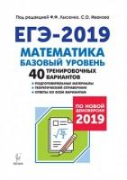 ЕГЭ 2019 Математика 40 тренировочных вариантов по демоверсии 2019 года Базовый уровень Пособие Лысенко ФФ