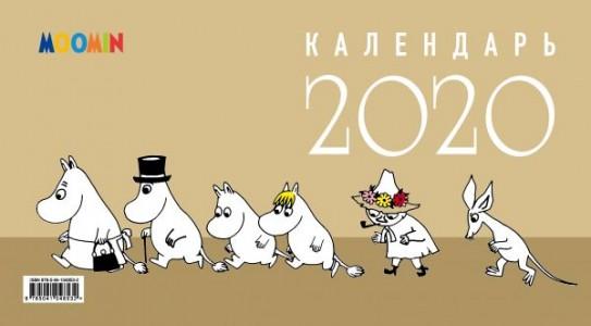 Календарь настенный на 2020 год Муми Тролли Фасхутдинов Р 12+