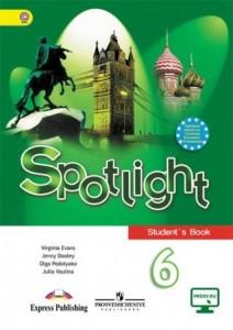 Английский язык Spotlight Английский в фокусе 6 класс Учебник Ваулина ЮЕ Дули Д Подоляко ОЕ